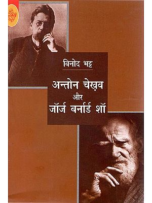 अन्तोन चेखव और जॉर्ज बर्नार्ड शॉ: Biographies of Anton Chekhov and George Bernard Shaw (An Old and Rare Book)