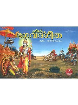 Shrimad Bhagavat Gita (Malayalam)