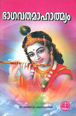 Srimad Bhagavata Mahatmya (Malayalam)