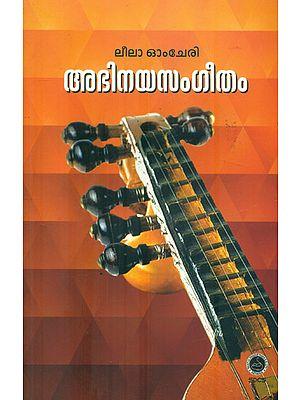 Abhinaya Sangeet (Malayalam)