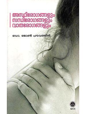 Asthirogangalum Sandhirogangalum Vatharogangalum - Health Science (Malayalam)
