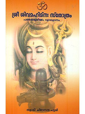 Sri Shiv Mahimna Stotram (Malayalam)