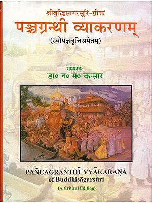 पञ्चग्रन्थी व्याकरणम्: Panca Granthi Vyakarana of Buddhisagarsuri