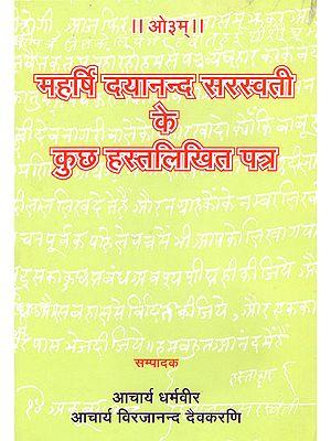 महर्षि दयानन्द सरस्वती के कुछ हस्तलिखित पत्र: Some Handwritten Letters of Maharishi Dayanand Saraswati