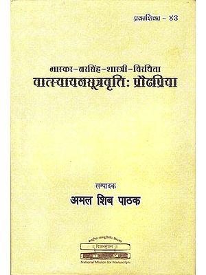 वात्स्यायनसूत्रवृत्तिः प्रौढप्रिया: Vatsyayana-Sutra-Vriti Praudha Priya of Bhaskara Narasimha Sastri