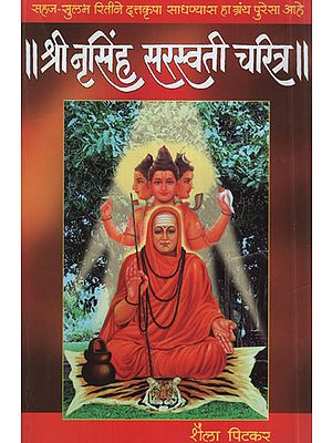 श्री नृसिंह सरस्वती चरित्र - Shri Narasimha Saraswati Character (Marathi)