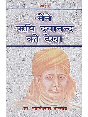 मैंने ऋषि दयानंद को देखा: I Saw Maharishi Dayanand Saraswati
