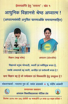 आधुनिक विज्ञानसे श्रेष्ठ अध्यात्म ! - Greater Spirituality Than Modern Science ! (Marathi)