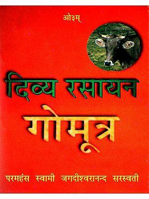 दिव्य रसायन गोमूत्र: The Divine Chemistry Cow Urine