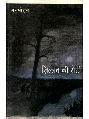 ज़िल्लत की रोटी: Zillat Ki Roti (A Book of Poem)