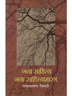 नया साहित्य नया साहित्यशास्त्र: New Literature New Literature Enthology