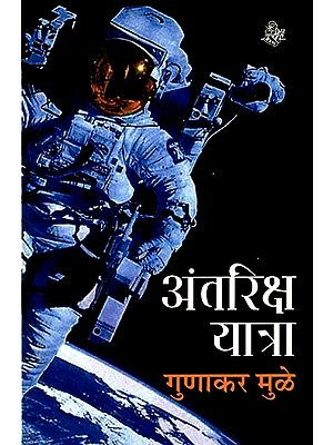 अंतरिक्ष यात्रा: Space Travel