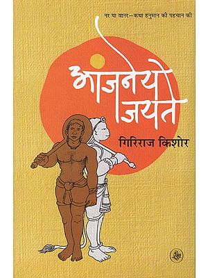 आंजनेय जयते : Anjaneya Jayate (Novel)