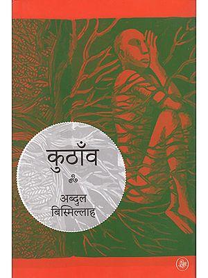 कुठाँव : Kuthanv (Novel)