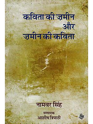 कविता की ज़मीन और ज़मीन की कविता: Poem Land and Ground Poem
