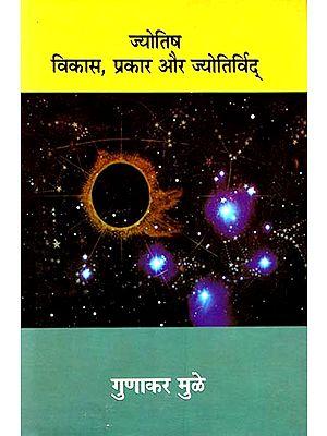 ज्योतिष विकास, प्रकार और ज्योतिर्विद्: Jyotish Vikas, Prakar Aur Jyotirvid
