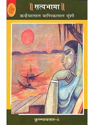 सत्यभामा: Satyabhama (A Novel)