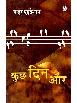 कुछ दिन और: Kuchh Din Aur (A Novel)