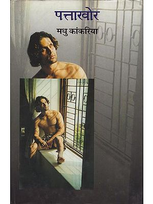 पत्ताखोर Patta Khor (A Novel)