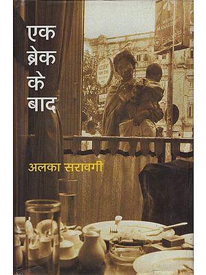एक ब्रेक के बाद: Ek Break ke Baad (A Novel)