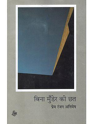 बिना मुँडेर की छत: Bina Munder Ki Chhat Poems by Prem Ranjan Animesh