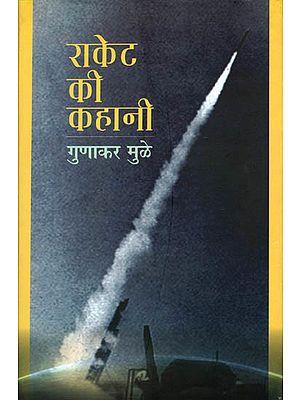 राकेट की कहानी: Rocket Story