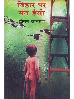 बिहार पर मत हँसो: Bihar Per Mat Hanso (Satires by Gautam Sanyal)