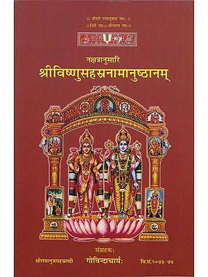 श्रीविष्णुसहस्रनामानुष्ठानम: Sri Visnu Sahasranama Anushthana