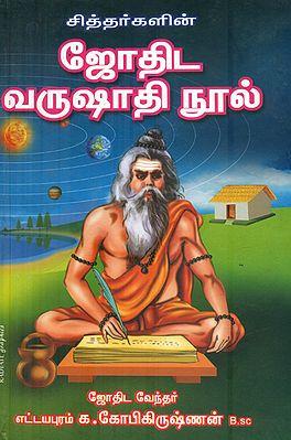 சித்தாகளின் ஜோதிடவஷாதிநூல்: Astrology of the Siddhas (Tamil)