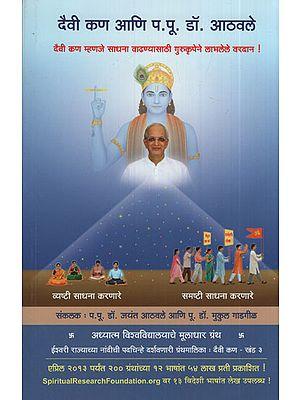 देवी कण आणि प पु डॉ. आठवले - Goddess Kant and P.P. Dr. Athavale (Marathi)