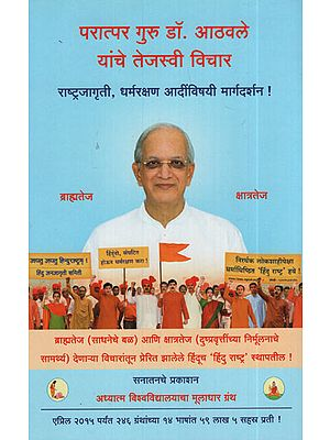 परात्पर गुरु डॉ  आठवले  यांचे तेजस्वी विचार  - Dr. Jayant Athawale Their Brilliant Ideas (Marathi)