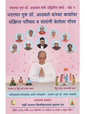 परात्पर गुरु डॉ. आठवले यांच्या कार्याचा संक्षिप्त परिचय व संतांनी केलेला गौरव - Most High Guru. A Brief Introduction To Athavale's Work And The Glory Of The Saints (Marathi)