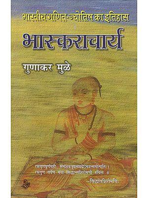 भास्कराचार्य: Bhaskaracharya
