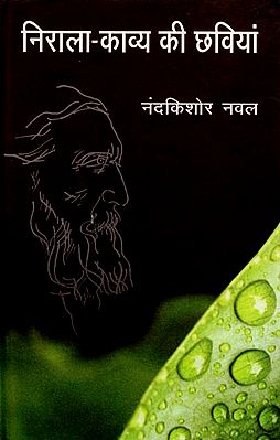 निराला-काव्य की छविया : Nirala-Images Of Poetry