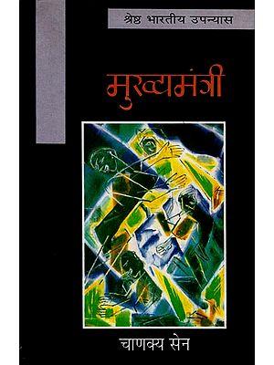 मुख्यमंत्री : Mukhyamantri(A Novel)
