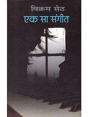 एक सा संगीत: Ek Saa Sangeet (Novel)