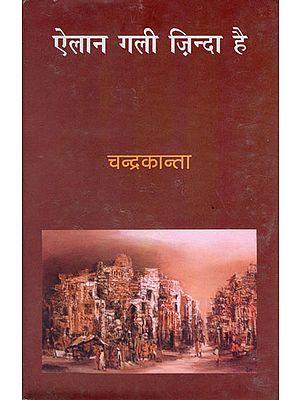 ऐलान गली ज़िन्दा है: Elan Gali Zinda Hai (Novel)