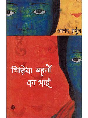 चिड़िया बहनों का भाई: Chidiya Bahnon Ka Bhai (Novel)