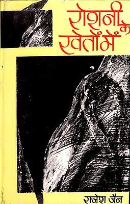 रोशनी के खेतों में: Roshni Ke Kheton Mein - Poetry (An Old and Rare Book)