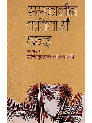समकालीन कविता में छन्द: Samkalin Kavita Mein Chhanda - Collection of Essays (An Old and Rare Book)