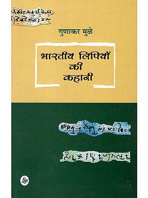 भारतीय लिपियों की कहानी: The Story of Indian Scripts