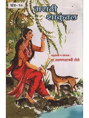 मराठी शकुंतला - Marathi Shakuntala (Marathi)
