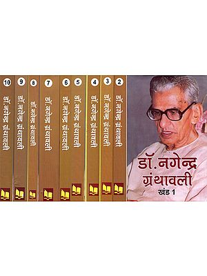 डॉ. नगेन्द्र ग्रंथावली: The Complete Work of Dr. Nagendra Granthawali (Set of 10 Volumes)