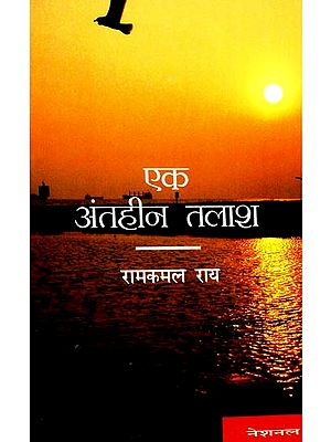 एक अंतहीन तलाश: An Endless Quest (An Autobiography of Dr. Ramkamal Rai)
