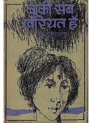 बाकी सब खैरियत है: Baki Sab khairiyat hai - Novel (An Old and Rare Book)
