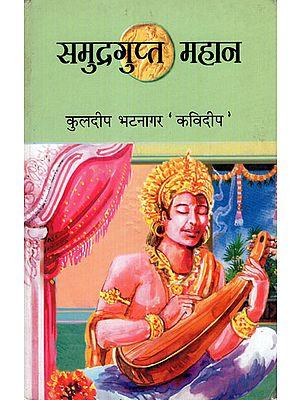 समुद्रगुप्त महान: Samundargupt Mahan (Novel)