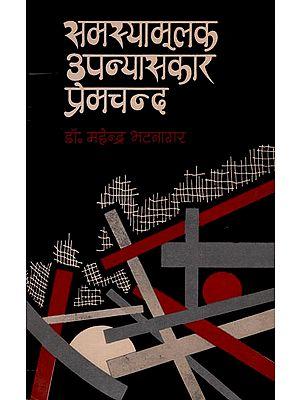 समस्यामूलक उपन्यासकार प्रेमचंद : Problematic Novelist Premchand (An Old Book)