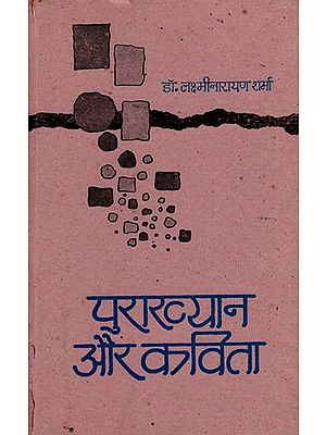 युराख्यान और कविता : Narrative and Poetry {Collections of Hindi Poems} (An Old Book)