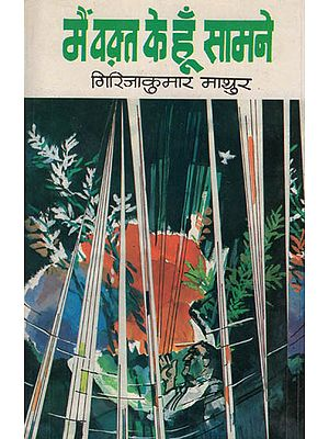 मैं वक्त के हूँ सामने: Mein Waqt Ke Hun Samne - Poetry by Girija Kumar Mathur(An Old and Rare Book)