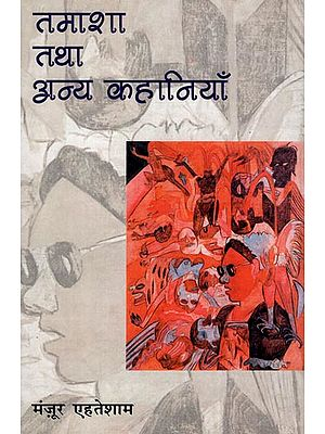 तमाशा तथा अन्य कहानियाँ : Pageant and Other Stories - Hindi Short Stories (An Old and Rare Book)